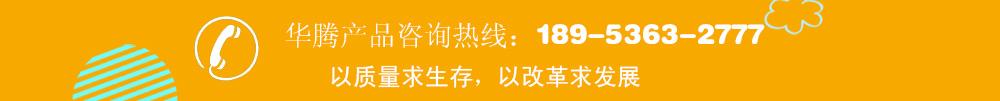 濰坊華騰(teng)塑料(liao)制品有限公司(si)聯系方式